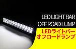 LED-LIGHT-BAR.jpg