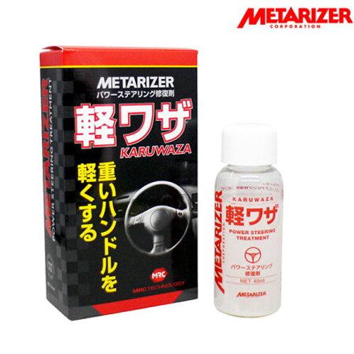 メタライザー製 金属表面復元剤 パワーステアリング修復剤 軽ワザ