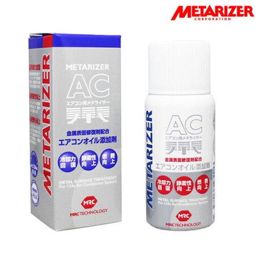 メタライザー製 金属表面復元剤 メタライザーAC エアコン用メタライザー