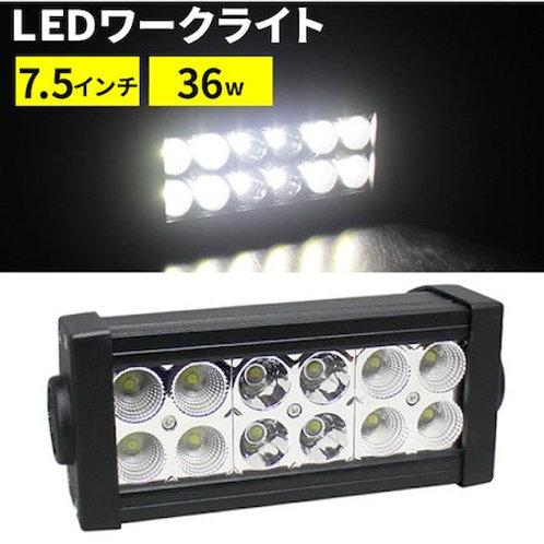 汎用 LEDワークライト 36w 7.5インチ ホワイト