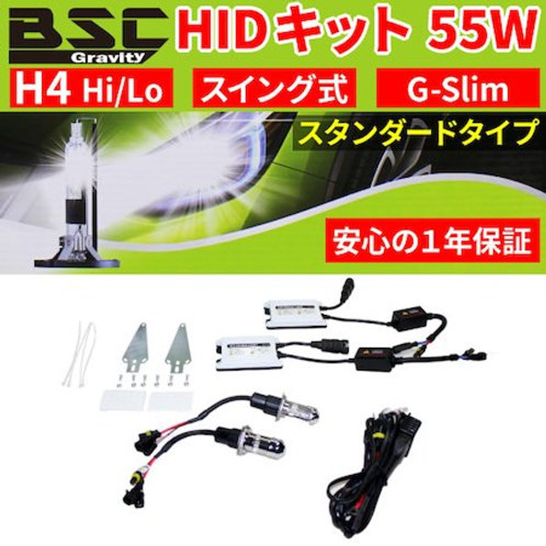 G-Slim 55W HIDキット H4 Hi/Lo スイングタイプ
