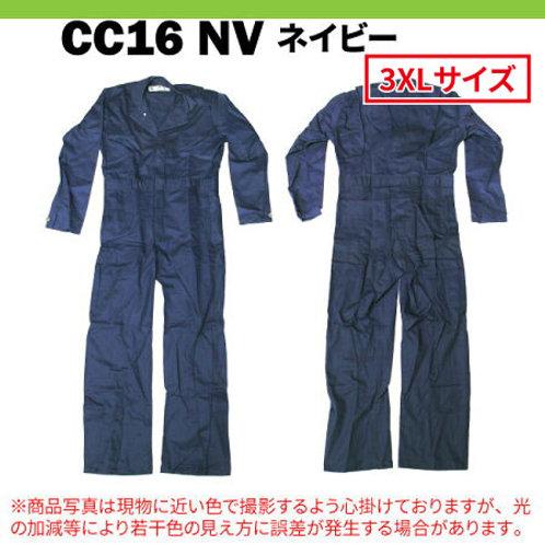 【アウトレット】REDKAP レッドキャップ 長袖 つなぎ CC16 ネイビー 3XLサイズ