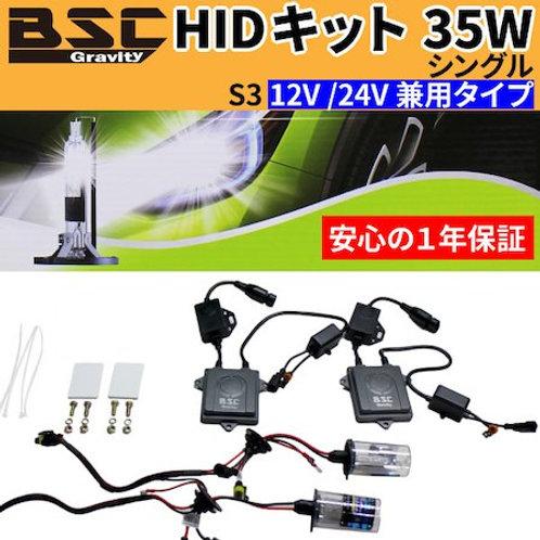 ★12V~24V対応モデル★ S3 35W HIDキット シングルタイプ