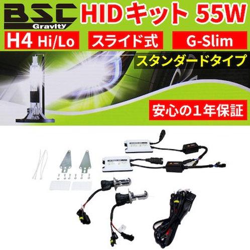 G-Slim 55W HIDキット H4 Hi/Lo スライドタイプ