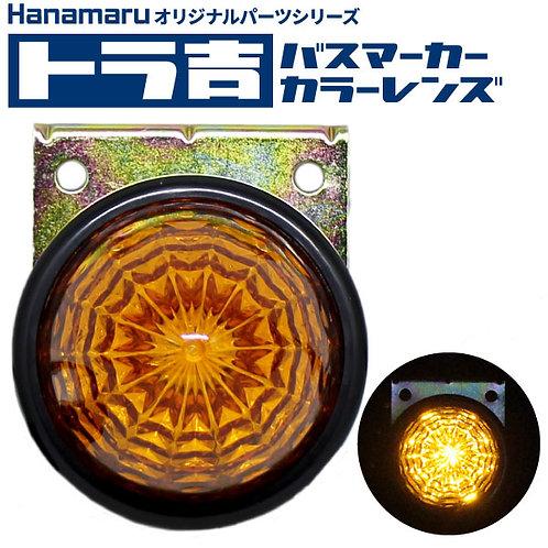 トラ吉 バスマーカー【アンバー】 24V LEDサイドマーカー 9SMD 防水タイプ Hi/Lo切替!