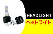 LEDヘッドライト.jpg