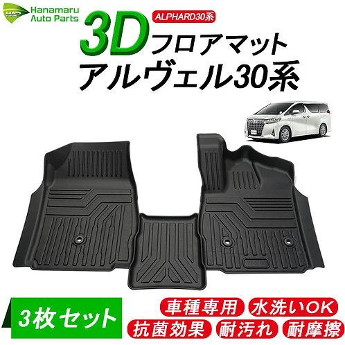 3Dフロアマット アルファード/ヴェルファイア30系 3枚セット