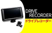 DRIVE-RECORDER.jpg