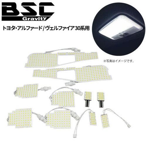 LEDルームランプセット 1台分 トヨタ・アルファード / ヴェルファイア 30系用