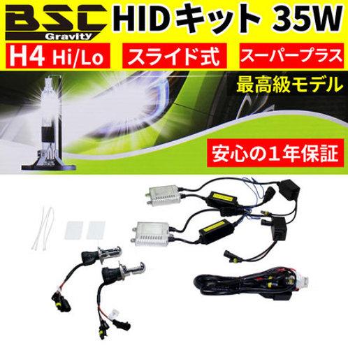 ★輸入車にオススメ★ スーパープラス 35W HIDキット H4 Hi/Lo スライドタイプ