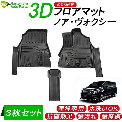 3Dフロアマット  ノア/ヴォクシー80系 3枚セット