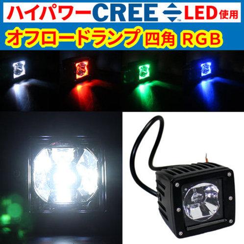 汎用 オフロードランプ 四角型 RGB CREE製15W LEDチップ 1発+RGB!