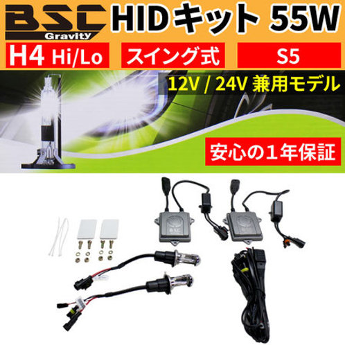 ★24V対応HIDキット★ S5 55W HIDキット H4 Hi/Lo スイングタイプ