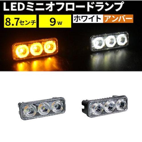 汎用 LED ミニオフロードランプ 3連 9w ホワイト & アンバー 2個セット