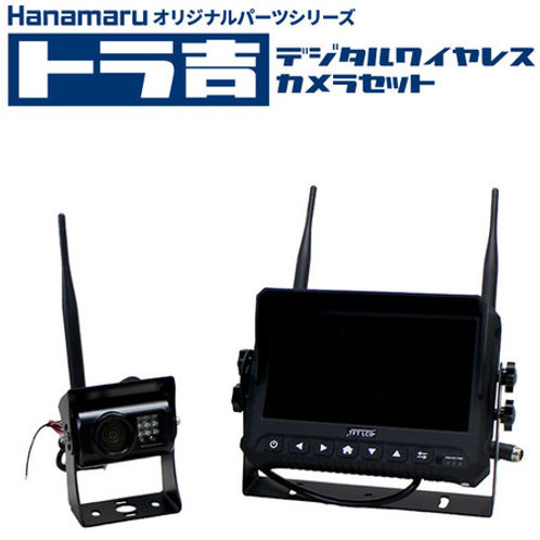 トラ吉 7インチモニター + 赤外線カメラ デジタルワイヤレスセット