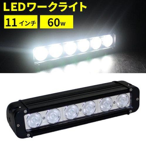 LEDワークライト 60W 11インチ CREE製LED 6発使用