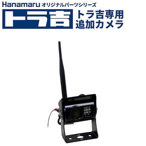 トラ吉 ワイヤレスモニター専用 追加カメラ