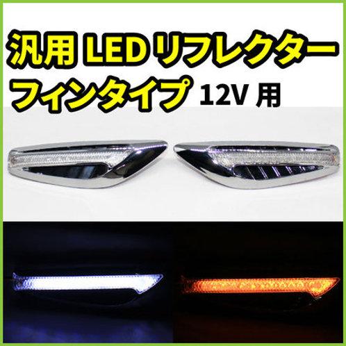 汎用 LEDリフレクター フィンタイプ ホワイト / アンバー