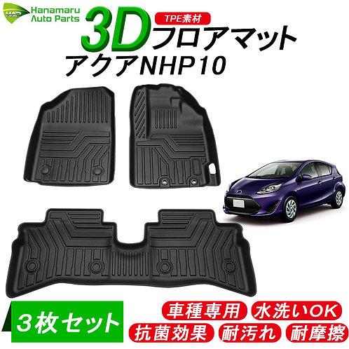 3Dフロアマット  アクアNHP10 3枚セット