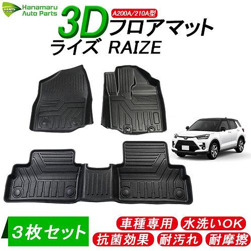 3Dフロアマット  ライズ/ロッキー 3枚セット