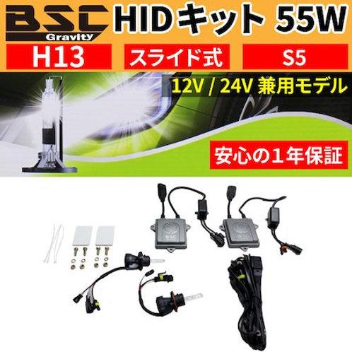 S5 55W HIDキット H13 スライドタイプ
