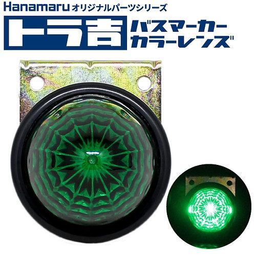 トラ吉 バスマーカー【グリーン】 24V LEDサイドマーカー 9SMD 防水タイプ Hi/Lo切替!