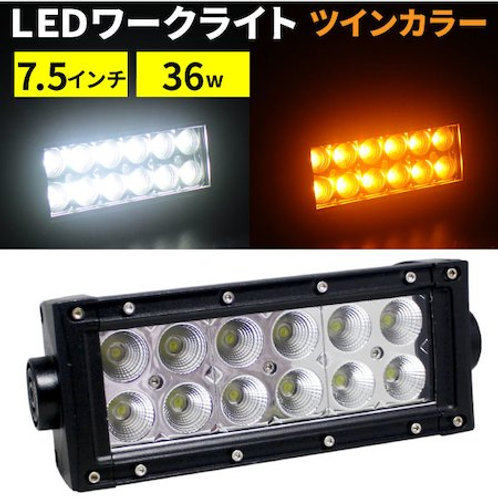 汎用 LEDワークライト 36w 7.5インチ ツインカラー ホワイト&アンバー