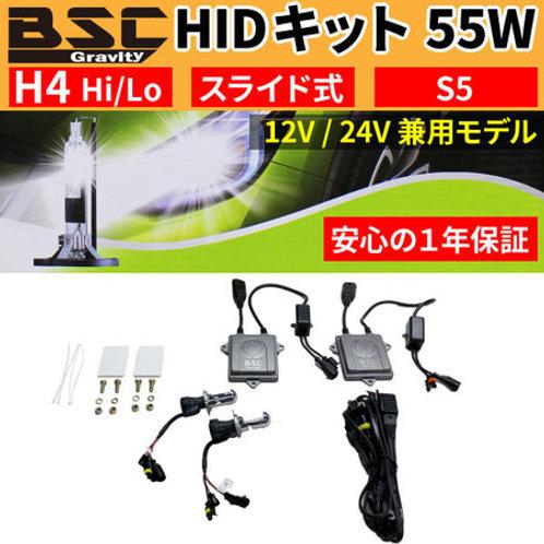 ★24V対応HIDキット★ S5 55W HIDキット H4 Hi/Lo スライドタイプ