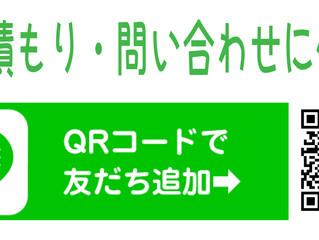 LINE@ 始めました!!