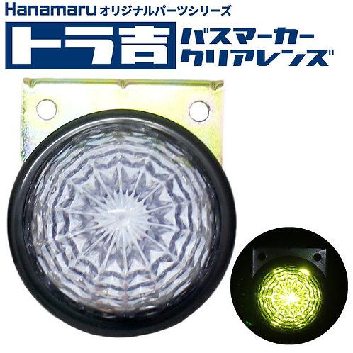 トラ吉 バスマーカー クリアレンズ【イエロー】 24V LEDサイドマーカー 9SMD 防水タイプ Hi/Lo切替!