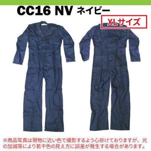 【アウトレット】REDKAP レッドキャップ 長袖 つなぎ CC16 ネイビー XLサイズ