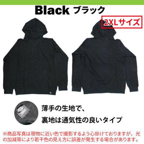 ディッキーズ プルオーバーパーカー 薄手 無地【ブラック】 シンプルデザイン 2XLサイズ