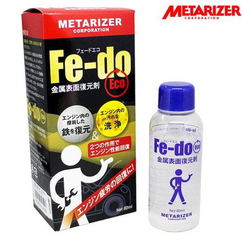 メタライザー製 金属表面復元剤 Fe-do Eco(フェードエコ)
