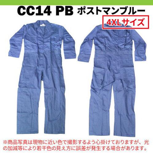 【アウトレット】REDKAP レッドキャップ 長袖 つなぎ CC14 ポストマリンブルー 4XLサイズ