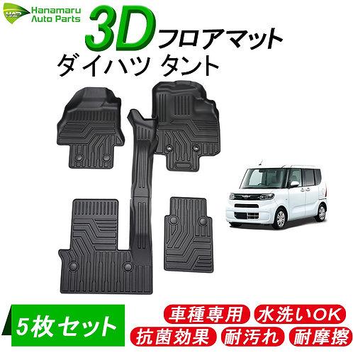 3Dフロアマット  タントLA650/LA660 5枚セット
