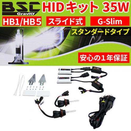 ★HB1/HB5バルブ アメ車対応★ G-Slim 35W HIDキット HB1/HB5 スライドタイプ