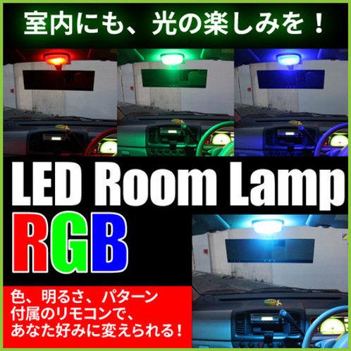 LEDルームランプRGB 12SMD 2枚セット リモコン付