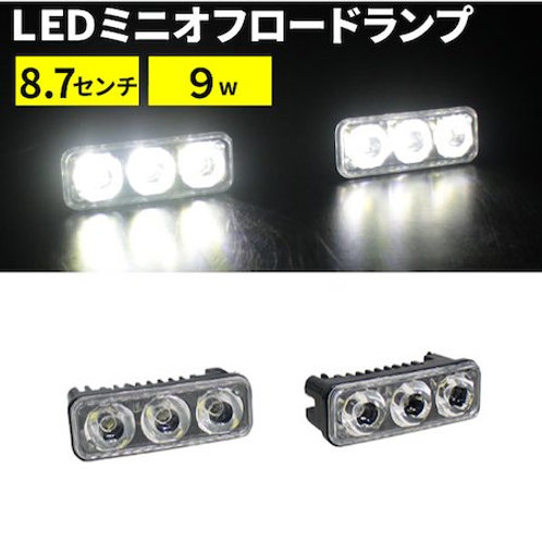 LED ミニオフロードランプ 3連 9w ホワイト 2個セット