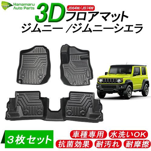 3Dフロアマット  ジムニーJB64 AT用 3枚セット