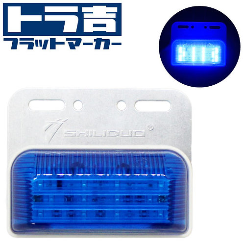 トラ吉 フラットマーカー【ブルー】 24V LED四角マーカー + アンダースポット サイド12SMD スポット6SMD 防水タイプ