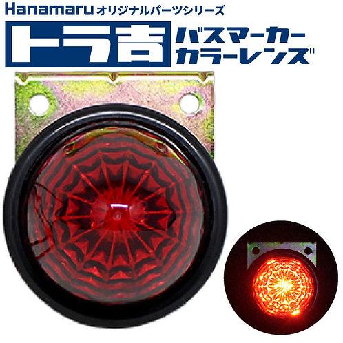トラ吉 バスマーカー【レッド】 24V LEDサイドマーカー 9SMD 防水タイプ Hi/Lo切替!