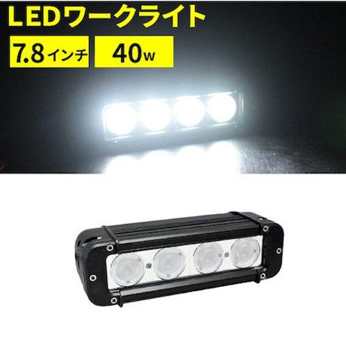 汎用 LEDワークライト 40W 7.8インチ
