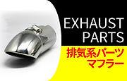 EXHAUST-PARTS.jpg