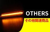 LED_その他.jpg