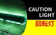 LEDパトライト.jpg