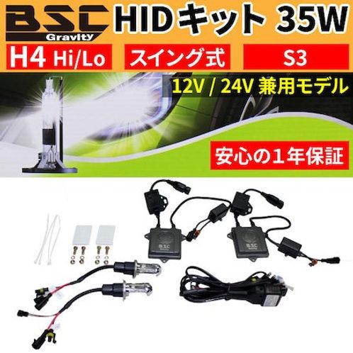 ★12V~24V対応モデル★ S3 35W HIDキット H4 Hi/Lo スイングタイプ
