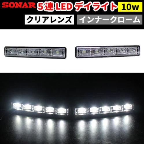 汎用 LEDデイライト SONAR 5連LEDデイライト 10W クリアレンズ・インナークローム
