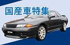 国産車特集.jpg