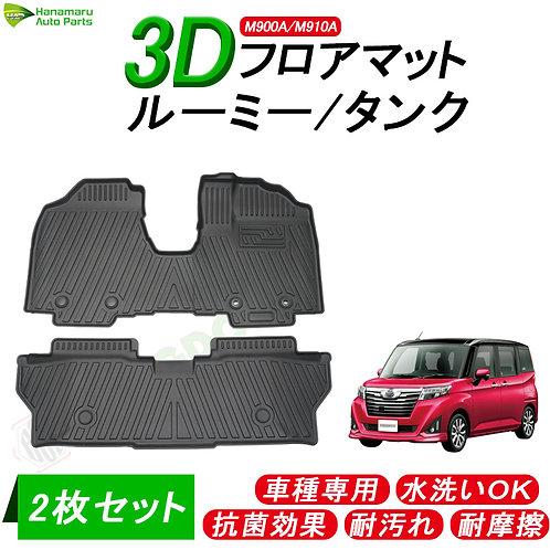 3Dフロアマット  ルーミー/タンク 2枚セット