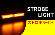 LEDストロボライト.jpg